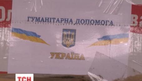 Перша партія українського гуманітарного вантажу вже на території підконтрольній бойовикам