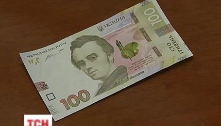 НБУ презентував нову стогривневу банкноту