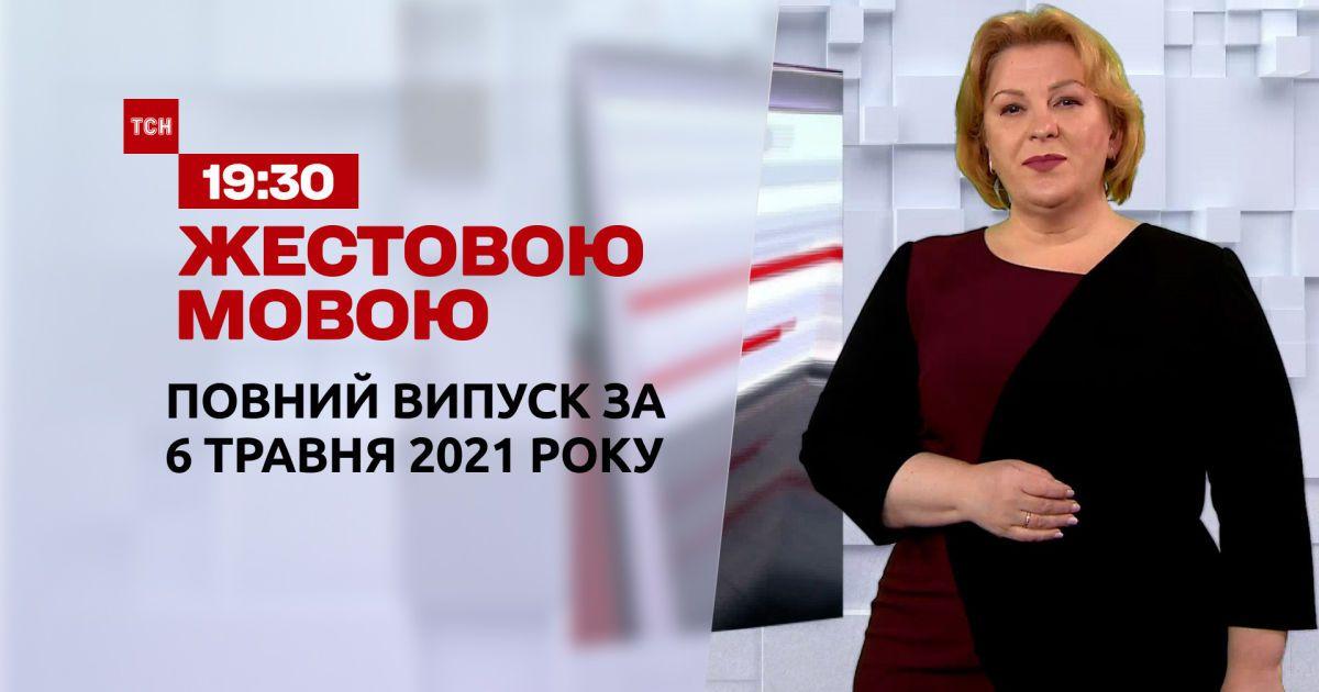 Новини України та світу | Випуск ТСН.19:30 за 6 травня 2021 року (повна версія жестовою мовою)