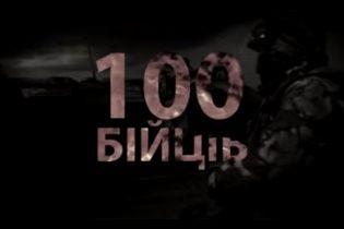 У Мережі набирає популярності новий патріотичний кліп про 100 бійців-героїв