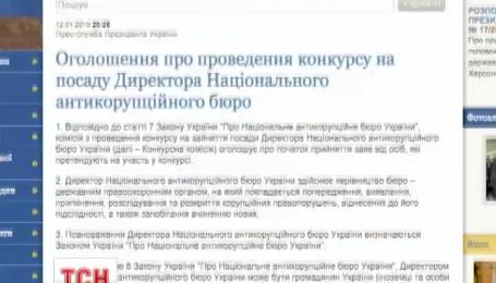 Начался конкурс на должность директора Антикоррупционного бюро