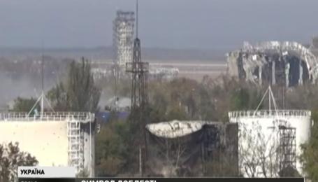 Як аеропорт у Донецьку став символом мужності українців