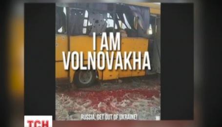 """Українці почали в соцмережах акцію """"Я - Волноваха"""""""