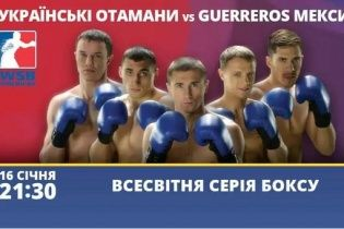 Супербокс: відео бою Українські отамани - Мексиканські воїни