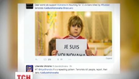 Украинцы организуют Марш единства из-за трагедии в Волновахе