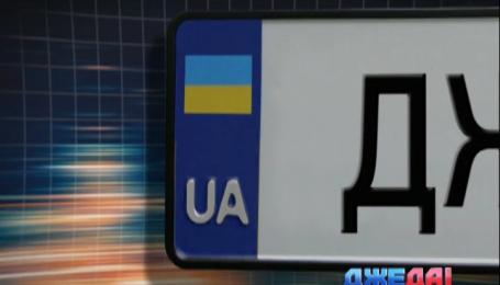 """Номерные знаки европейского образца: все """"за"""" и """"против"""""""