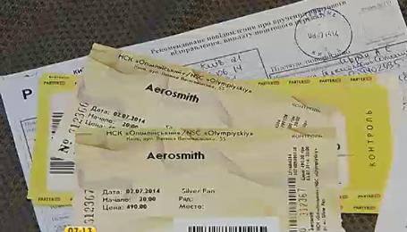 Юристи розповіли, як повернути гроші за квиток на відмінений концерт