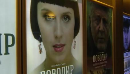 """Что происходило во время VIP-премьеры """"Поводыря"""" в Киеве"""