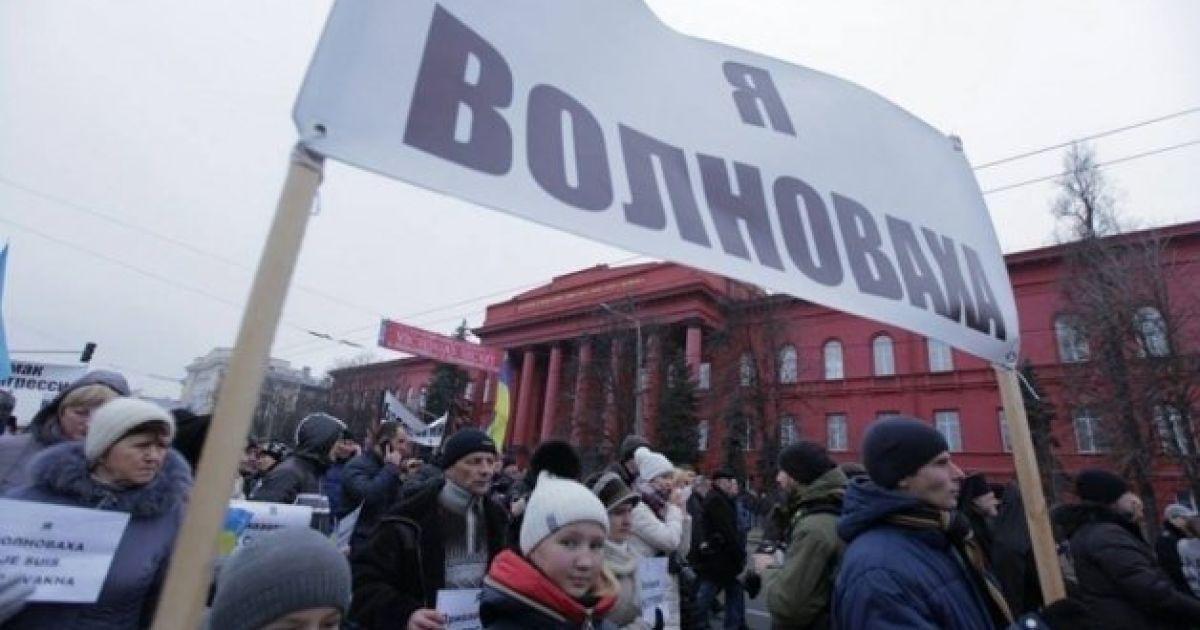 """""""Я - Волноваха. Марш мира в Киеве. @ vk.com/leo902008"""