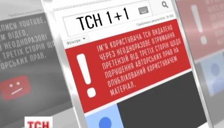 Работу канала ТСН на YouTube приостановлено администрацией видеосервиса