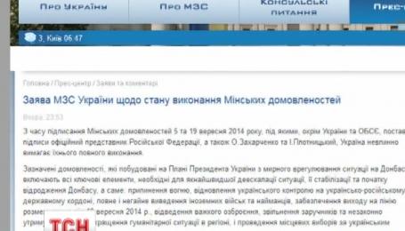 Київ запропонував РФ підписати графік імплементації Мінських домовленостей