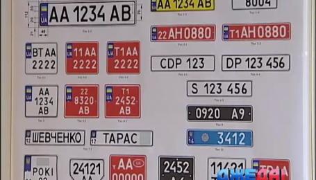 В Украине ввели новые автомобильные номера