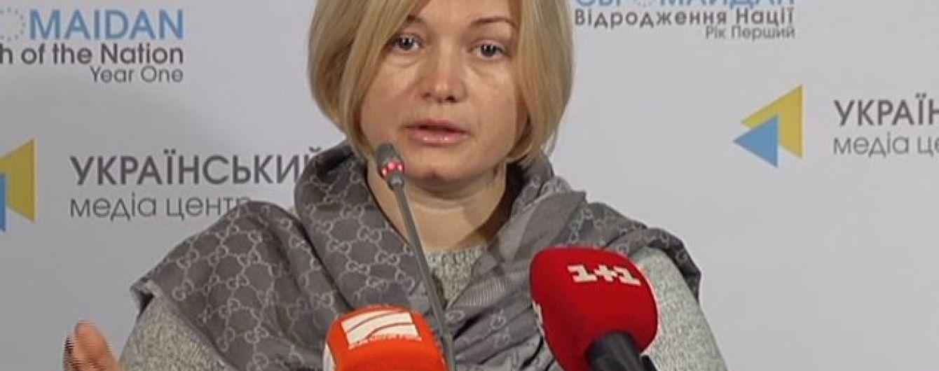 Геращенко повідомила, з чим українці їдуть на чергові переговори до Мінська