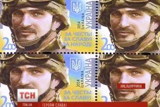 """Укрпошта"" випустила серію марок з сапером ""Французом"""