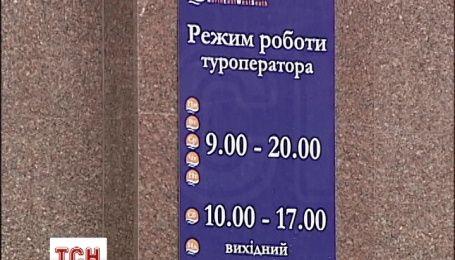 Туроператор испортил отпуск семи тысячам украинских туристов
