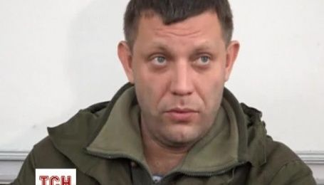 """Захарченко не будет идти на перемирие, и """"будет бить пока не выйдет на границы Донецкой области"""""""