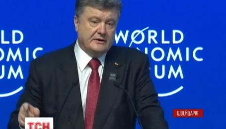 Как украинская делегация убеждала европейских инвесторов в Давосе