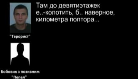 Контрразведка СБУ перехватила разговор террористов, обстрелявших Мариуполь