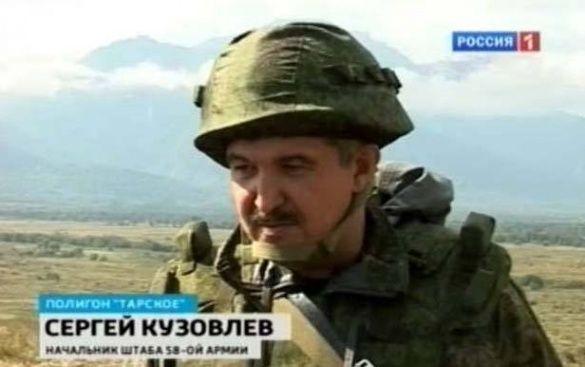 Російський генерал Сергій Кузовльов