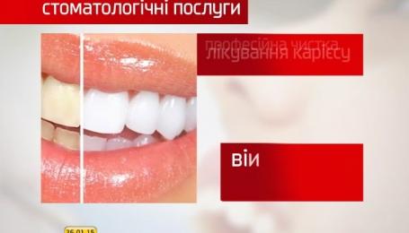 Скільки нині доведеться викласти за послуги стоматолога