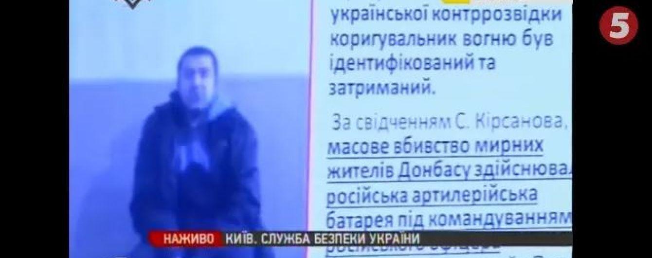"""""""Кричать уже поздно"""". На волю выходит боевик Кирсанов, который корректировал огонь по Мариуполю"""