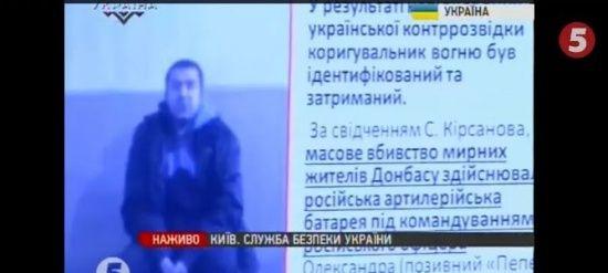 """""""Кричати вже пізно"""". На волю виходить бойовик Кірсанов, який коригував вогонь по Маріуполю"""