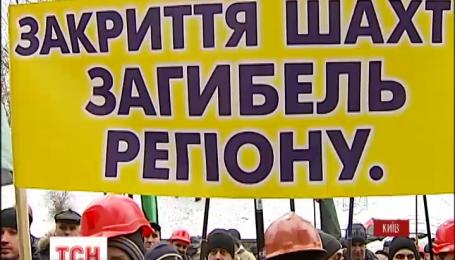 Українські шахтарі пікетують Кабмін
