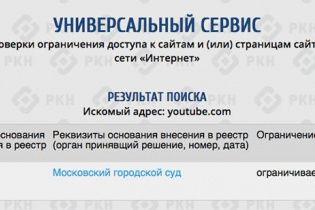 На сайте Роскомнадзора объяснили блокировку доступа к YouTube в России