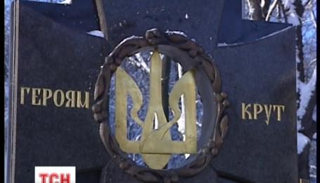 В Україні сьогодні вшановують пам'ять загиблих під Крутами студентів