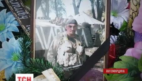 Житомирщина прощалася з капітаном Миколою Жуком