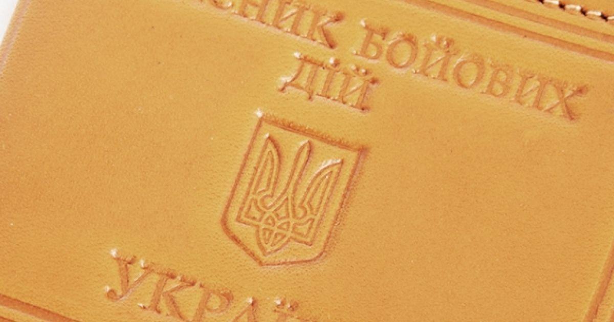 """Військовий """"туризм"""" у зоні АТО: як посадовці отримують статус учасників бойових дій на Донбасі"""