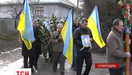 Павших героев оплакивает Тернопольщина