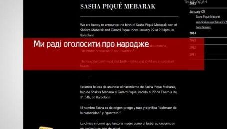 Шакира обнародовала имя новорожденного сына