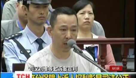 В Китае казнили миллиардера Лю Ханя и его сообщников