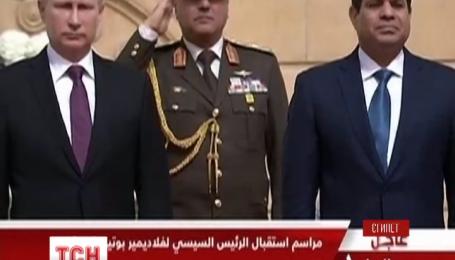 Египетский оркестр удивил Путина необычным исполнением гимна России