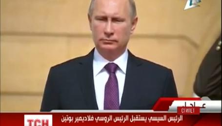 У Єгипті Путіна вітали новою версією гімну Росії