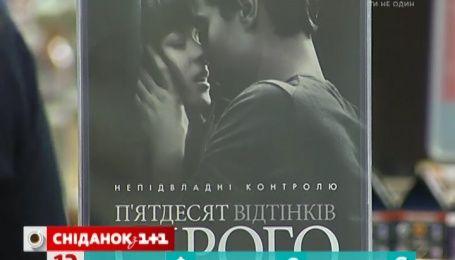 """""""50 відтінків сірого"""" здобули шалену популярність в Україні"""