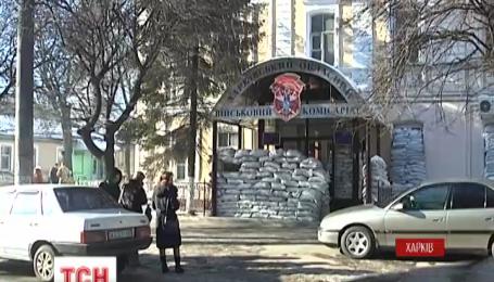 Харьков стал одним из аутсайдеров по мобилизации