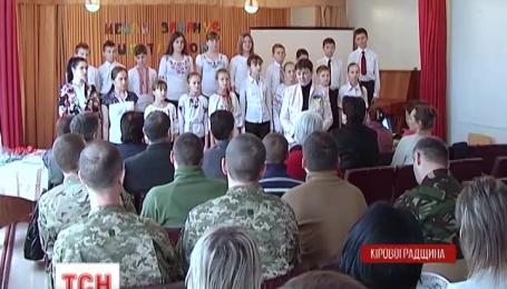 На Кіровоградщині селяни подарували вояку власне житло