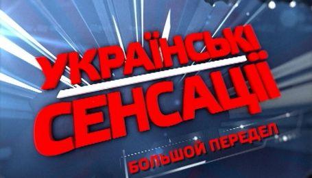 Украинские сенсации. Большой передел