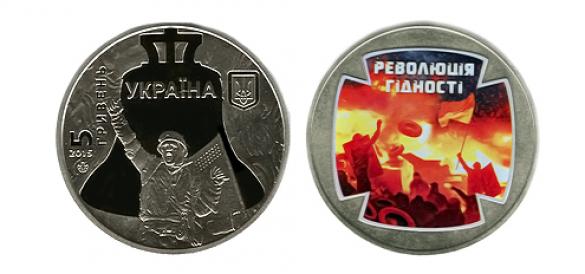 монета Революція Гідності