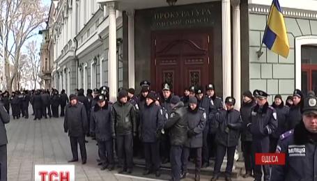 В Одессе активисты пикетируют Областную прокуратуру