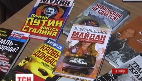 Черниговские таможенники изъяли партию книг о «киевской хунте»