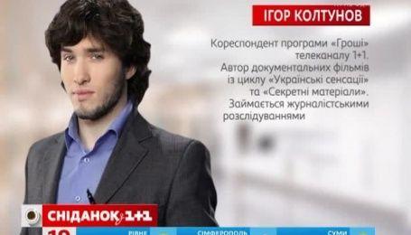 """Журналисты """"1+1"""" раскрыли заработки псевдоблаготворителей"""