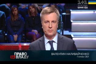 Помічник Путіна причетний до злочинів на Майдані - Наливайченко