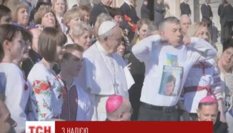Украинские паломники приехали в Ватикан в футболках с Савченко