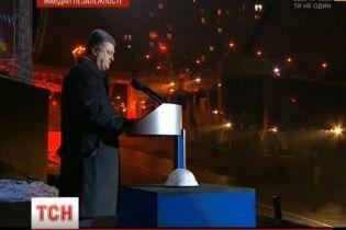 Небесную Сотню объединила любовь к Украине, - Порошенко