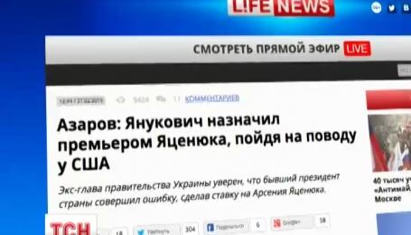 Янукович и Азаров из России комментируют прошлогодние события на Евромайдане