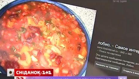 Руслан Сенічкін запропонував лобіо за українським рецептом