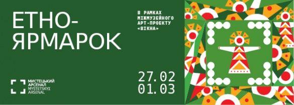 Етно-фестиваль у Мистецькому арсеналі